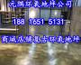 靖州县如何解决无尘车间地坪的处理欢迎光临|有限公司欢迎您