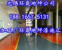 绥德县塑料加工厂环氧地坪铺设/有限公司欢迎您