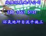 洪江市如何解决无尘车间地坪的处理/有限公司欢迎您