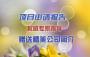 資訊:黔東南編制立項可研報告大綱