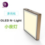 UIV OLED N-Light多功能健康护眼小夜灯