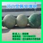 咸阳大型玻璃钢化粪池厂家——24小时在线