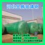 歡迎##漯河玻璃鋼整體式化糞池##昱騰實體