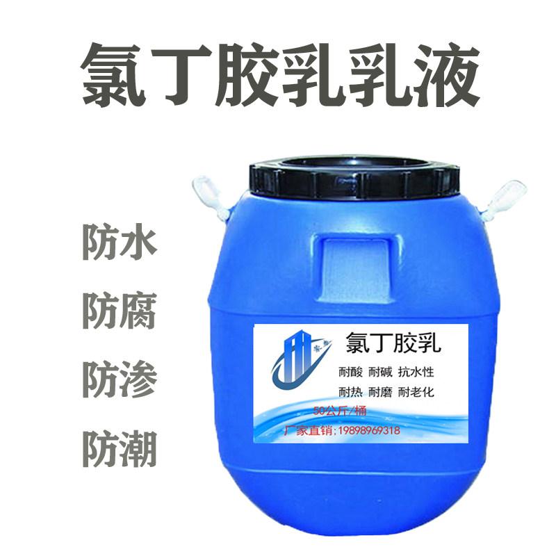 氯丁膠乳乳液-歡迎##訪問海南省高強修補砂漿乳液批發商售賣