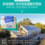 歡迎##遵義太陽能智明蓄電池廠家直銷##實業集團