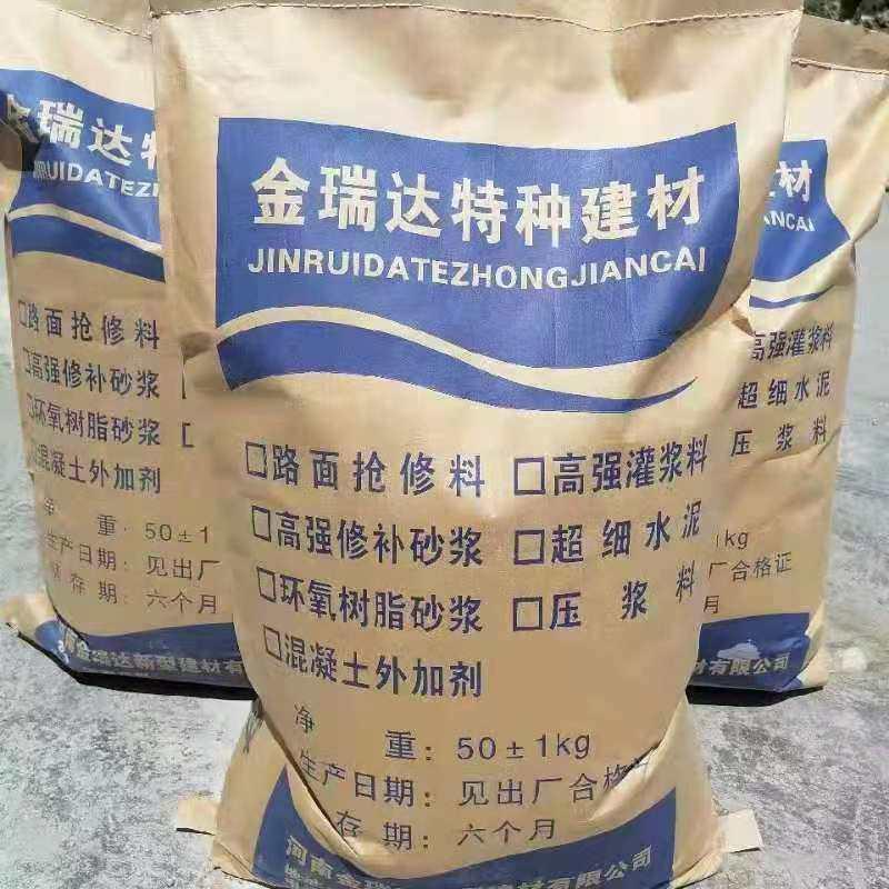 貴州省六盤水市鐘山區水泥修補料批發價格廠家價格