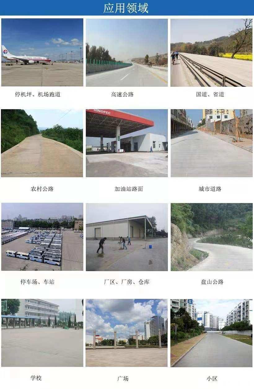 湖南省衡陽市蒸湘區道路搶修料價格廠家電話