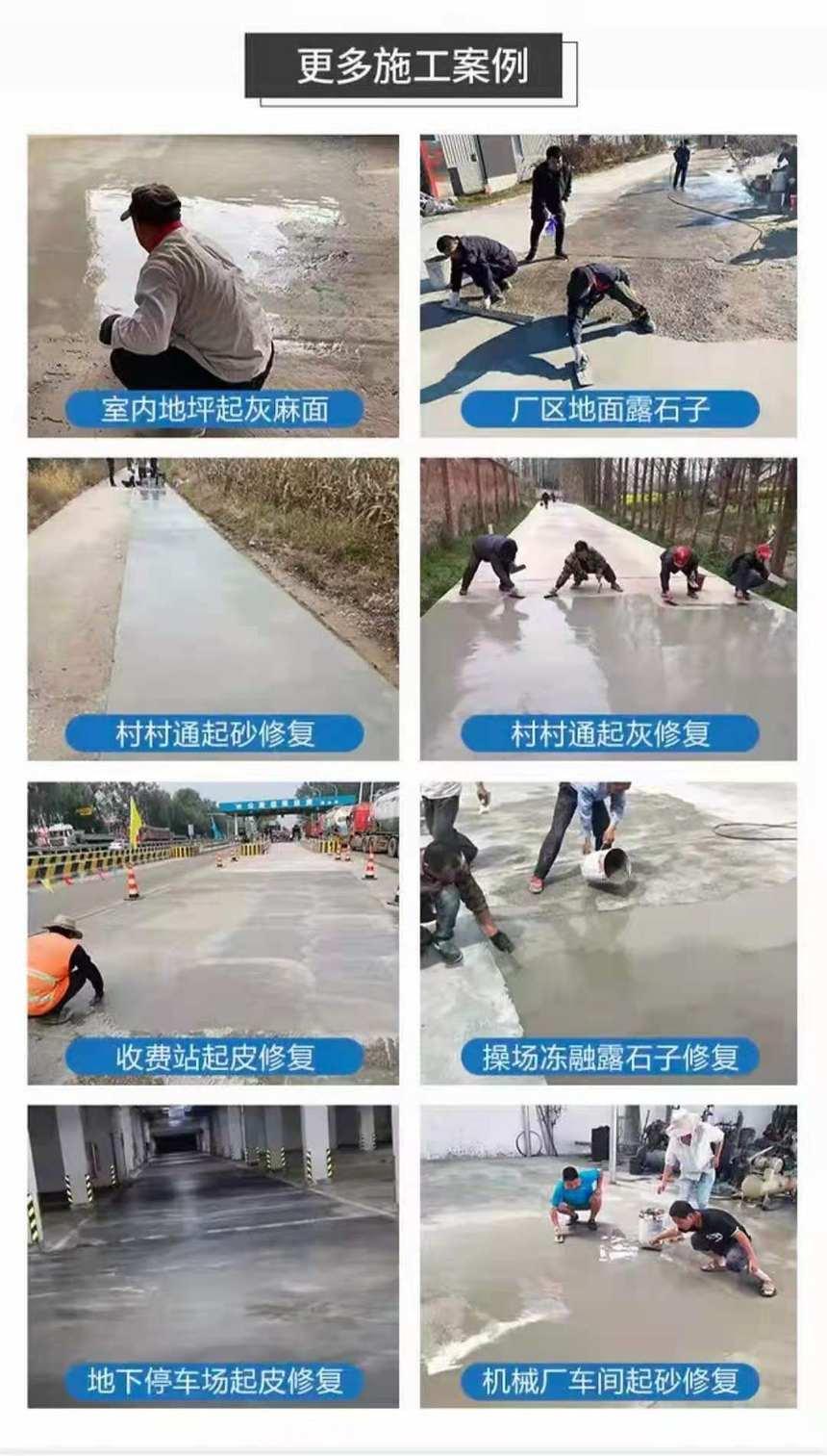 遼寧省鞍山市千山區水泥路面修補砂漿價格生產廠家