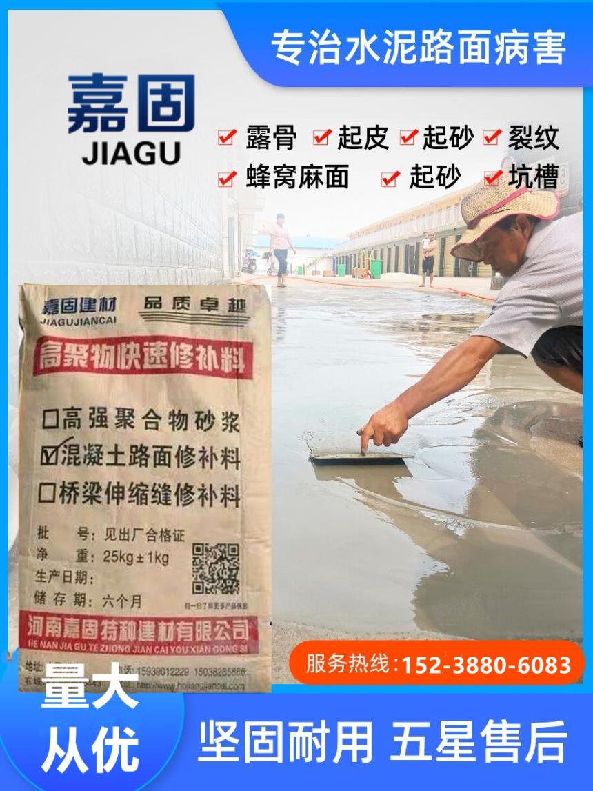 山東省菏澤市巨野縣橋梁修補料效果怎么樣廠家價格