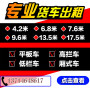 新聞:東莞樟木頭到汕頭澄海6米8高欄車4米2小貨車出租@貨車拉貨