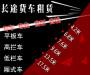 新闻:龙岗坂田到融安县13米高栏车17米5平板车出租《@包整车》