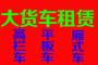 每日报价:广州增城到浙江余姚市9米6回程车6米8高栏车运输@电话
