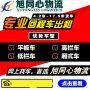 新聞:找四川瀘州13米高欄車調派平板車出租到汕頭潮南@價格