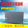 资讯:西藏那曲聂荣水泥基复合保温板现货《行业动态