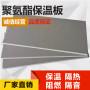 新聞:重慶南岸聚氨酯復合板供應《供貨廠家