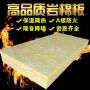 歡迎##撫順巖棉復合板-供貨實業集團