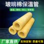 资讯:山西吕梁孝义玻璃棉保温管每立方价格【股份@集团企业】欢迎您