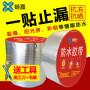 通化集安防水胶带厂家每平米报价