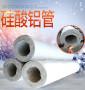 歡迎##麗水青田硅酸鋁保溫管##實業集團