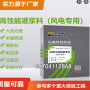阜新新邱C60高強度灌漿料-眾鑫品牌