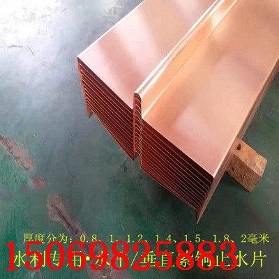 2021歡迎訪問##懷化紫銅止水片批發##實業集團