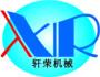 珠海轩荣机械设备有限公司
