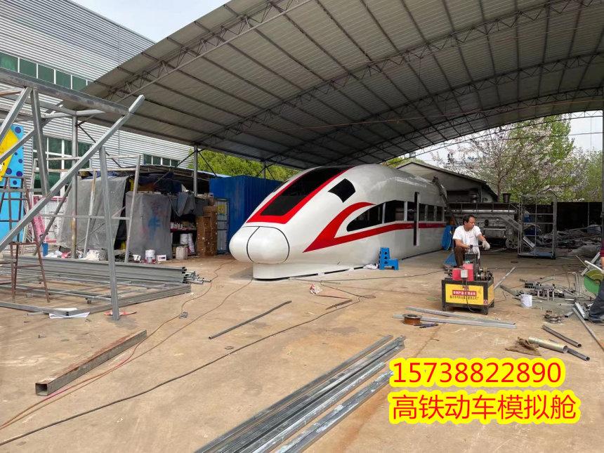 連云港高鐵動車模擬艙模型出租出售租賃模擬教學使用