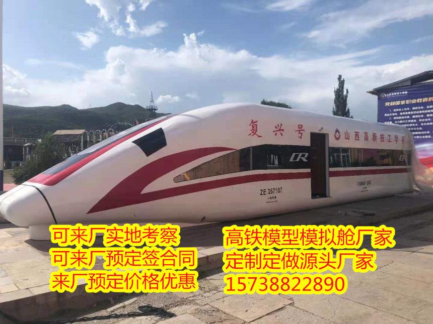 2021歡迎訪問##貴港高鐵模擬艙制作廠家出租出售##實業
