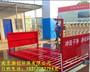 新闻:滁州工程车辆冲洗平台联系电话[股份@有限公司]欢迎您