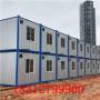 報價——惠州集裝箱房子&價格