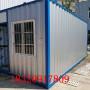 报价——深圳南湖箱式集装箱移动房&价格