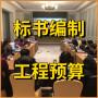 龍川做投標書做預算2021年新