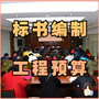 匯川做投標書做工程預算24h服務